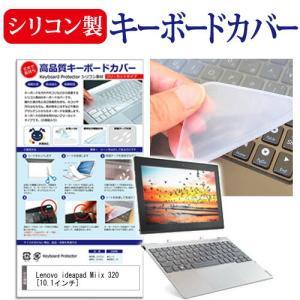 Lenovo ideapad Miix 320 シリコン製キーボードカバー フリーカット 防水 防塵 厚さ0.1mm(日本製)|mediacover