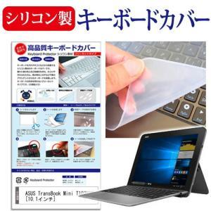 ASUS TransBook Mini T103HAF シリコン製キーボードカバー フリーカット 防水 防塵 厚さ0.1mm(日本製)|mediacover