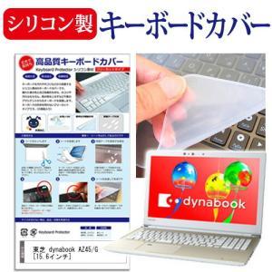 東芝 dynabook AZ45/G(15.6インチ]機種で使える シリコン製キーボードカバー キーボード保護|mediacover