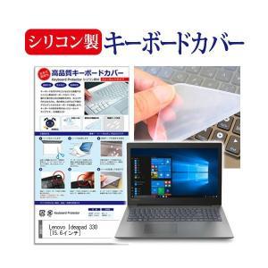 Lenovo Ideapad 330(15.6インチ]機種で使える シリコン製キーボードカバー キーボード保護|mediacover