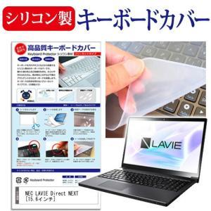 NEC LAVIE Direct NEXT(15.6インチ]機種で使える シリコン製キーボードカバー キーボード保護|mediacover