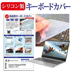 Lenovo Ideapad S540 (15.6インチ) 機種で使える シリコン製キーボードカバー フリーカット 防水 防塵 厚さ0.1mm(日本製)|mediacover