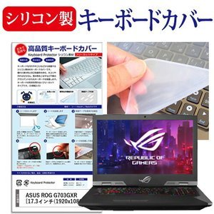 ASUS ROG G703GXR [17.3インチ(1920x1080)] 機種で使える【シリコンキ...