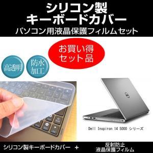 Dell Inspiron 14 5000 シリーズ シリコンキーボードカバー と 反射防止液晶保護フィルム のセット|mediacover