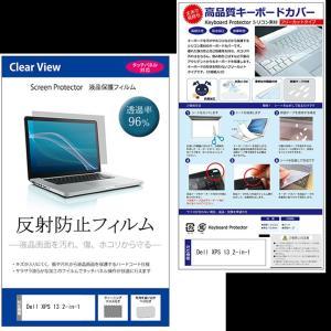 Dell XPS 13 2-in-1 [13.3インチ(1920x1080)]機種で使える【シリコン...