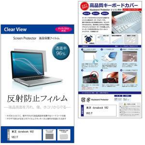 東芝 dynabook V82 V82/F [12.5インチ(1920x1080)]機種で使える【シ...