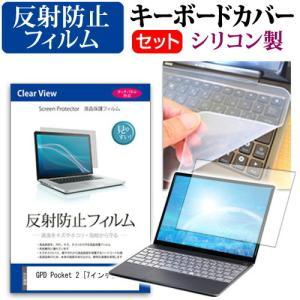 GPD Pocket 2(7インチ]機種で使える 反射防止 液晶保護フィルム と シリコンキーボード...