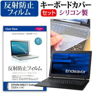 EPSON DIRECT Endeavor NJ4300 (15.6インチ) 機種で使える 反射防止 液晶保護フィルム と シリコンキーボードカバー|mediacover