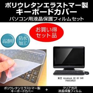 東芝 dynabook ax ax 54h paax54hlr キーボードカバー と クリア光沢液晶