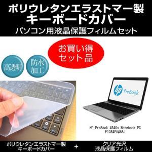 【透過率96%クリア光沢仕様の液晶保護フィルムとキーボードカバーのセット】HP ProBook 45...