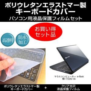 マウスコンピューター m-Book MB-T722X2-S5 キーボードカバー と クリア光沢液晶保...