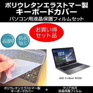 ASUS VivoBook R416SA キーボードカバー と クリア光沢液晶保護フィルム のセット