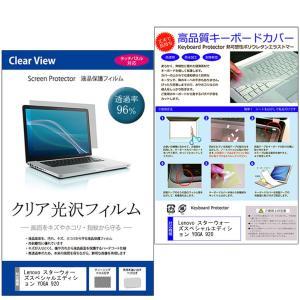 Lenovo スターウォーズスペシャルエディション YOGA 920 [13.9インチ(3840x2...