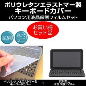 【目に優しい反射防止(ノングレア) 液晶保護フィルムとキーボードカバーのセット】 Dell New ...