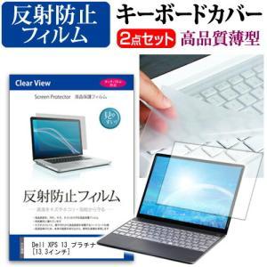 【目に優しい反射防止(ノングレア) 液晶保護フィルムとキーボードカバーのセット】Dell XPS 1...