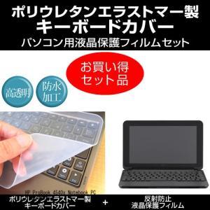 【目に優しい反射防止(ノングレア) 液晶保護フィルムとキーボードカバーのセット】HP ProBook...