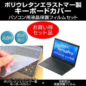 NEC VersaPro UltraLite タイプVG PC-VK22TGSMVTEL キーボードカバー と 反射防止液晶保護フィルム のセット|mediacover