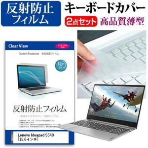 Lenovo Ideapad S540 (15.6インチ) 機種で使える 反射防止 液晶保護フィルム と キーボードカバー|mediacover