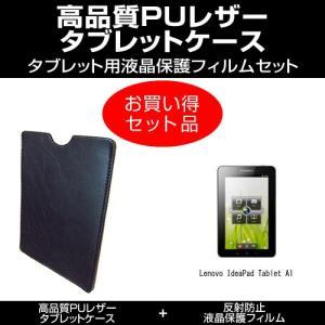 Lenovo IdeaPad Tablet A1 タブレットレザーケース と 反射防止液晶保護フィルム のセット