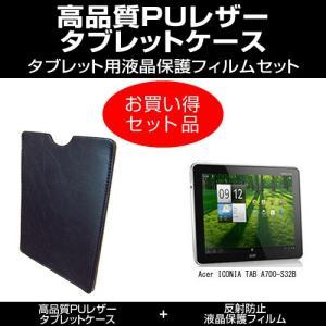 Acer ICONIA TAB A700-S32B タブレットレザーケース と 反射防止液晶保護フィ...