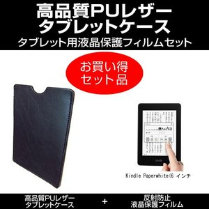 Kindle Paperwhite タブレットレザーケース と 反射防止液晶保護フィルム のセット
