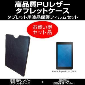 Kindle Paperwhite 2015 タブレットレザーケース と 反射防止液晶保護フィルム のセットの商品画像|ナビ