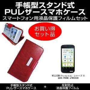 WILLCOM(ウィルコム)シャープ AQUOS PHONE ef WX05SH 手帳型 レザーケー...