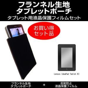 Lenovo IdeaPad Tablet K1 ポーチケース と 反射防止液晶保護フィルム のセット