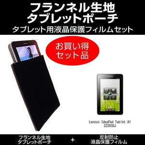 目に優しい反射防止(ノングレア)液晶保護フィルムとタブレットポーチケースのセット Lenovo IdeaPad Tablet A1 22283GJで使える キズ防止 防塵