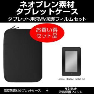 目に優しい反射防止(ノングレア)液晶保護フィルムと低反発素材タブレットケースのセット Lenovo IdeaPad Tablet K1 130442Jで使える キズ防止 防水 防塵