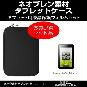 目に優しい反射防止(ノングレア)液晶保護フィルムと低反発素材タブレットケースのセット Lenovo IdeaPad Tablet A1 22283CJで使える キズ防止 防塵