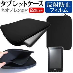 富士通 STYLISTIC M350/CA2 FMVNM41A_A505 タブレットケース と 反射...