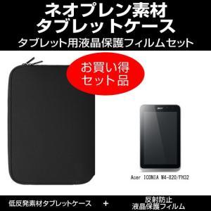 Acer ICONIA W4-820/FH32 タブレットケース と 反射防止液晶保護フィルム のセ...