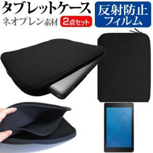 CHUWI Hi8 Pro タブレットケース と 反射防止液晶保護フィルム のセット