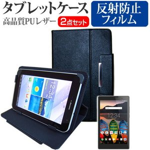 Lenovo TAB3 SoftBank スタンド機能付 タブレットケース と 反射防止液晶保護フィルム のセット|mediacover