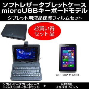 Acer ICONIA W4-820/FH MicroUSB接続専用キーボード付ケース 反射防止液晶...