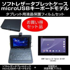 SONY Xperia Z2 Tablet SO-05F(docomo) MicroUSB接続専用キーボード付ケース 反射防止フィルム セット|mediacover
