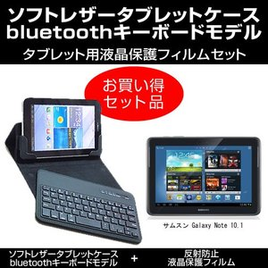 サムスン Galaxy Note 10.1 ワイヤレスキーボード付き タブレットケース と 反射防止液晶保護フィルム のセット|mediacover