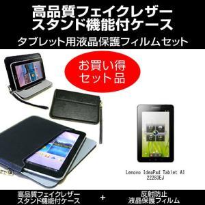 目に優しい反射防止(ノングレア)液晶保護フィルムとタブレットエレガントケース黒(スタンド機能付)セット Lenovo IdeaPad Tablet A1 22283EJ対応 キズ防止