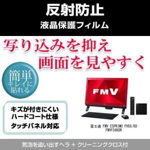 富士通 FMV ESPRIMO FH56/KD FMVF56KDR 反射防止液晶保護フィルム|mediacover