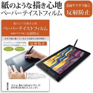 ワコム Wacom MobileStudio Pro 13 DTH-W1320/K0 反射防止 指紋...