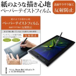 ワコム Wacom MobileStudio Pro 16 DTH-W1620/K0 反射防止 指紋...