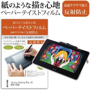 ワコム Cintiq Pro 13 DTH-1320 反射防止 指紋防止 液晶保護フィルム ペンタブ...