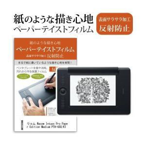 ワコム Wacom Intuos Pro Paper Edition Medium PTH-660/...