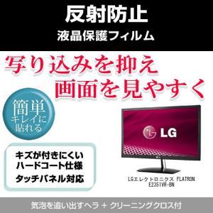 LGエレクトロニクス FLATRON E2351VR-BN 反射防止液晶保護フィルム|mediacover