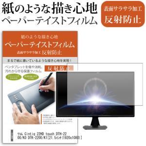 ワコム Cintiq 22HD touch DTH-2200/K0 反射防止液晶保護フィルム|mediacover