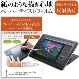 ワコム Cintiq Companion 2 Premium DTH-W1310M/K0 ペーパーラ...