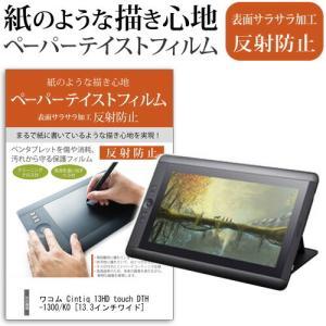 ワコム Cintiq 13HD touch DTH-1300/K0 ペーパーライク 反射防止 液晶保護フィルム|mediacover