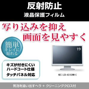 NEC LCD-AS192WM-C 反射防止液晶保護フィルム|mediacover