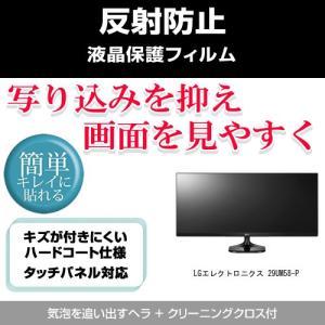 LGエレクトロニクス 29UM58-P 反射防止液晶保護フィルム